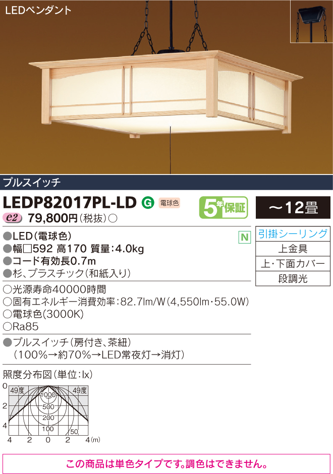 LED 東芝 LEDP82017PL-LD 和風照明 LEDペンダント プルスイッチ付 電球色 ~12畳 『LEDP82017PLLD』