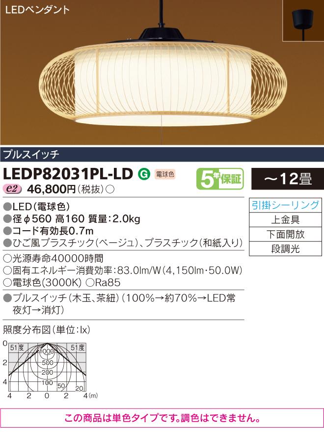 LED 東芝 LEDP82031PL-LD 和風照明 LEDペンダント プルスイッチ付 電球色 ~12畳 『LEDP82031PLLD』