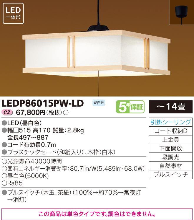 LED 東芝 LEDP86015PW-LD 和風照明 LEDペンダント プルスイッチ付 昼白色 ~14畳 『LEDP86015PWLD』