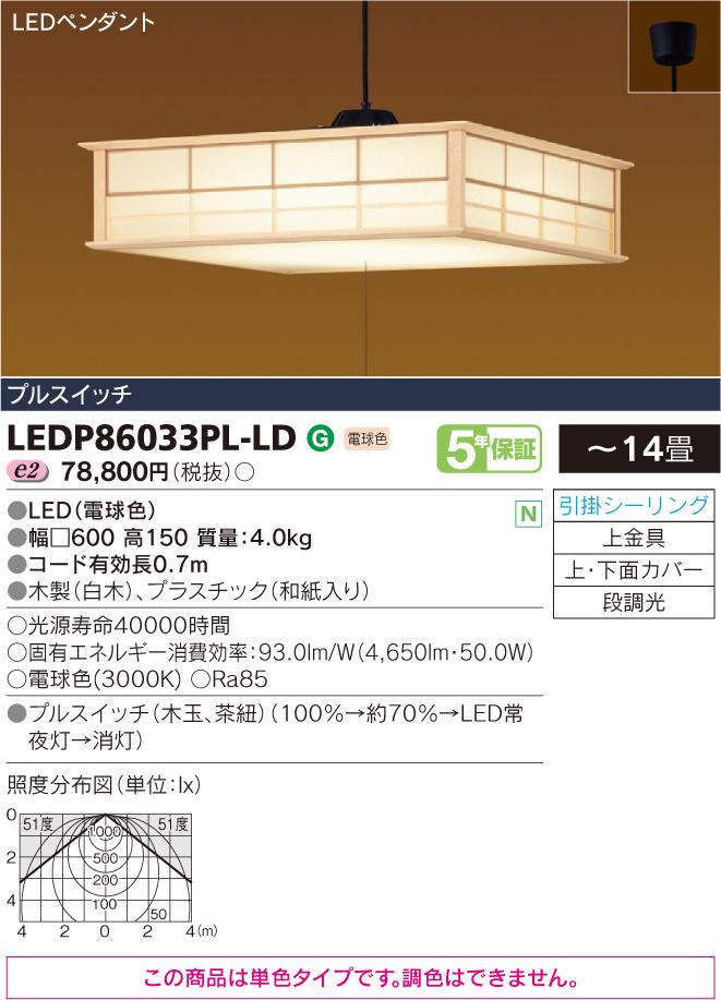 LED 東芝 LEDP86033PL-LD 和風照明 LEDペンダント プルスイッチ付 電球色 ~14畳 『LEDP86033PLLD』