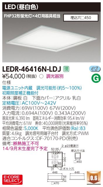 東芝 LEDベースライト 一体形 LEDR-46416N-LDJ (LEDR46416NLDJ)