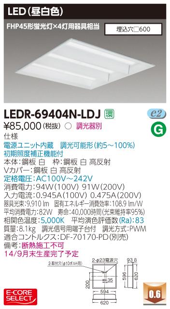 東芝 LEDベースライト 一体形 LEDR-69404N-LDJ (LEDR69404NLDJ)