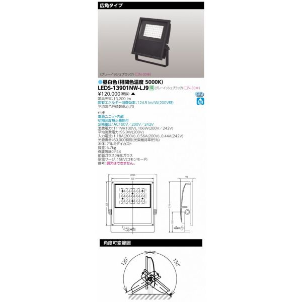 LED 東芝 LEDS-13901NW-LJ9 (LEDS13901NWLJ9) LED投光器MF250広角GB