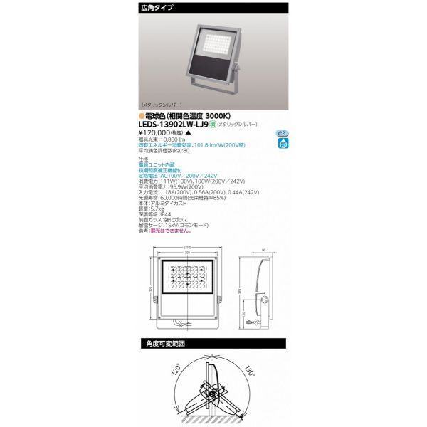 LED 東芝 LEDS-13902LW-LJ9 (LEDS13902LWLJ9) LED投光器MF250広角MS