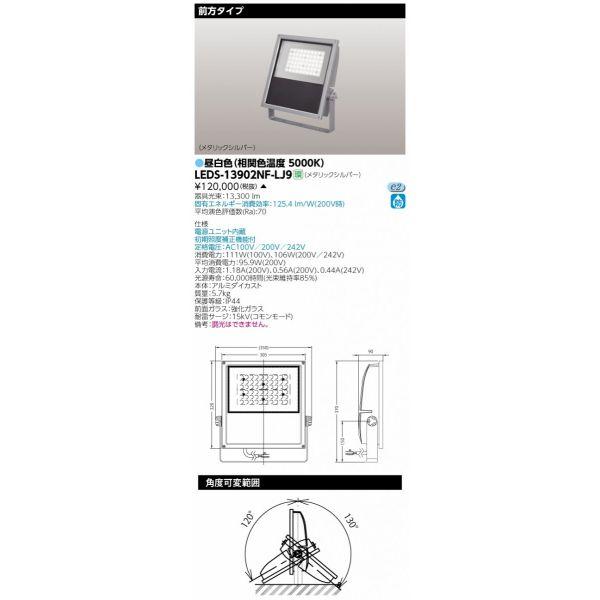 LED 東芝 LEDS-13902NF-LJ9 (LEDS13902NFLJ9) LED投光器MF250前方MS