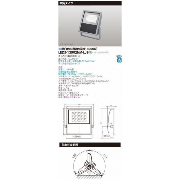 LED 東芝 TOSHIBA LEDS-13902NM-LJ9 (LEDS13902NMLJ9) LED投光器MF250中角MS