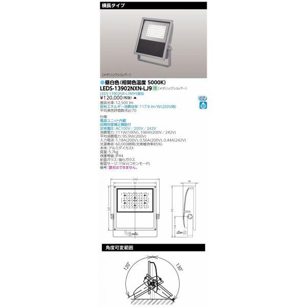 LED 東芝 TOSHIBA LEDS-13902NXN-LJ9 (LEDS13902NXNLJ9) LED投光器MF250横長MS