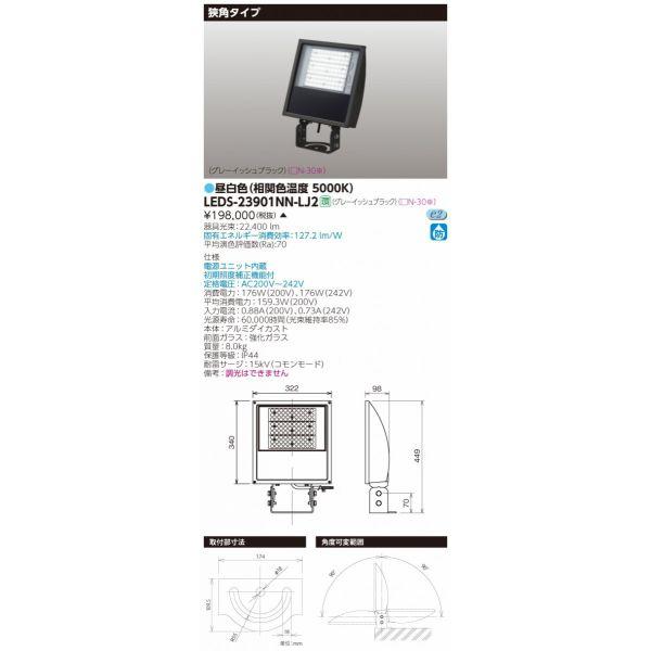 LED 東芝 LEDS-23901NN-LJ2 (LEDS23901NNLJ2) LED投光器MF400狭角GB