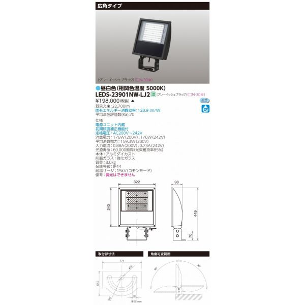 LED LEDS-23901NW-LJ2 (LEDS23901NWLJ2) LED投光器広角形GB