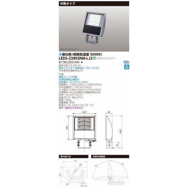 LED 東芝 LEDS-23902NM-LJ2 (LEDS23902NMLJ2) LED投光器MF400中角MS