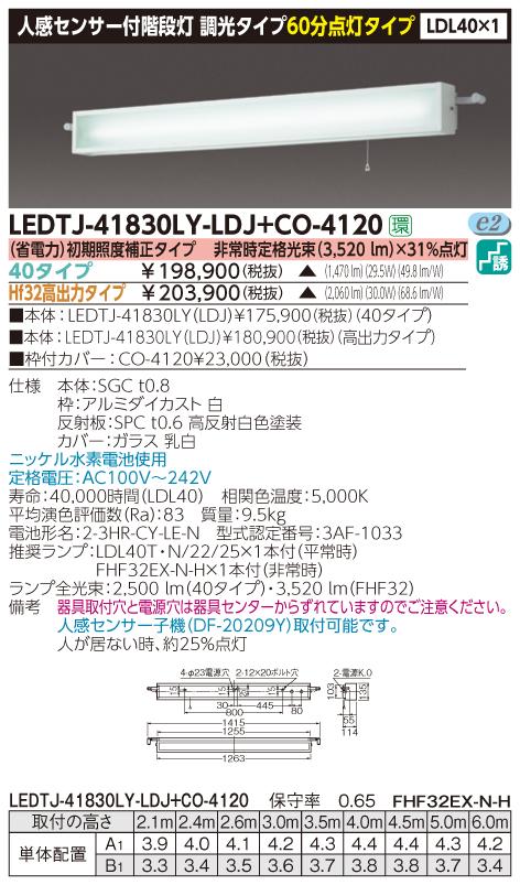 東芝 LEDTJ-41830LY-LDJ+CO-4120 (LEDTJ41830LYLDJCO4120) LED階段灯 40タイプ