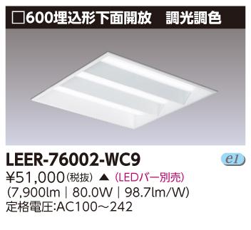 東芝ライテック LEER-76002-WC9 (LEER76002WC9) LEDベースライト本体 受注生産品