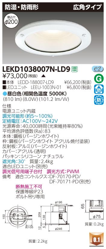 LED 東芝 LEKD1038007N-LD9 (LEKD1038007NLD9) 1000ユニット交換形DL防湿防雨 LEDダウンライト