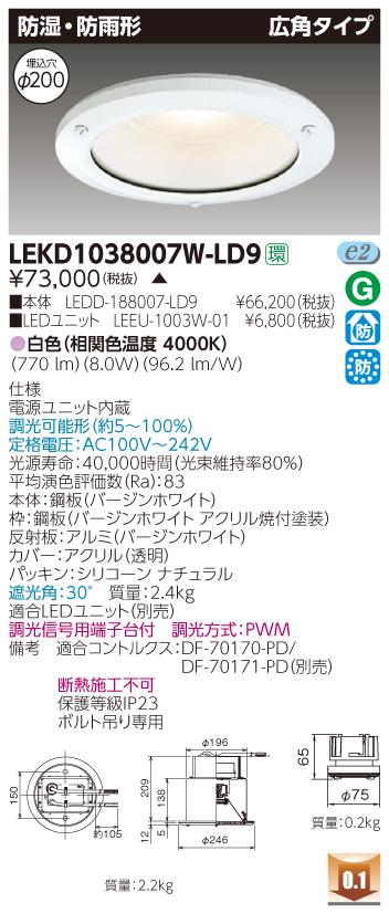 LED 東芝 LEKD1038007W-LD9  (LEKD1038007WLD9) 1000ユニット交換形DL防湿防雨 LEDダウンライト