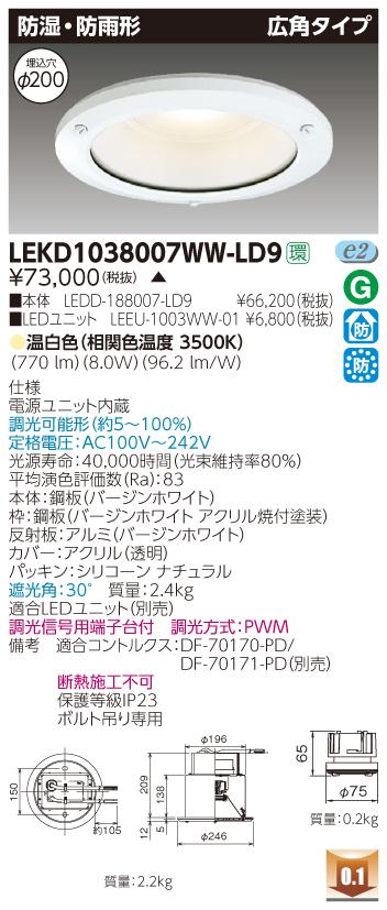 LED 東芝 LEKD1038007WW-LD9 (LEKD1038007WWLD9) 1000ユニット交換形DL防湿防雨 LEDダウンライト