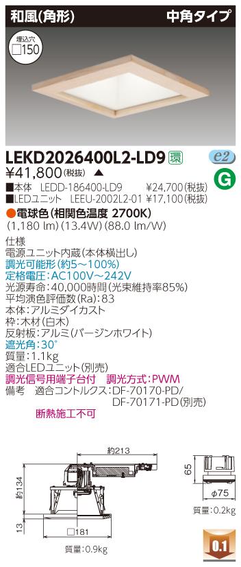 LED 東芝 LEKD2026400L2-LD9 (LEKD2026400L2LD9) 2000ユニット交換形DL和風角形 LEDダウンライト