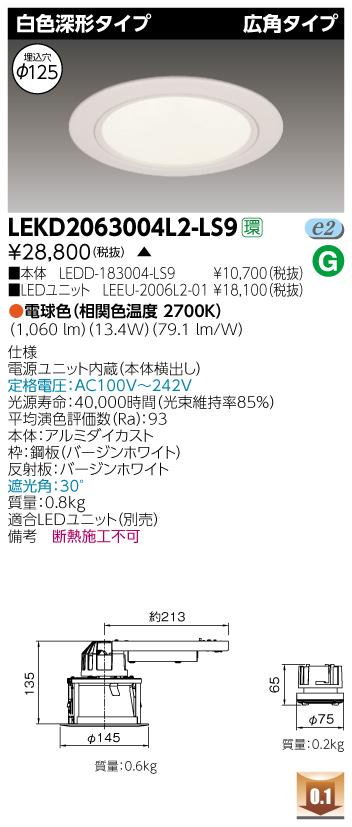 LED 東芝 LEKD2063004L2-LS9 (LEKD2063004L2LS9) 2000ユニット交換形DL白色深形 インテリア器具