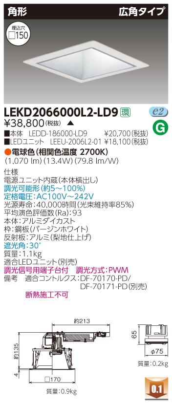 LED 東芝 LEKD2066000L2-LD9 (LEKD2066000L2LD9) 2000ユニット交換形DL角形 LEDダウンライト
