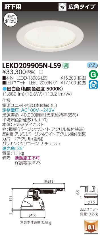 LED 東芝 TOSHIBA LEKD209905N-LS9 LEDダウンライト (LEKD209905NLS9) 2000ユニット交換形DL軒下