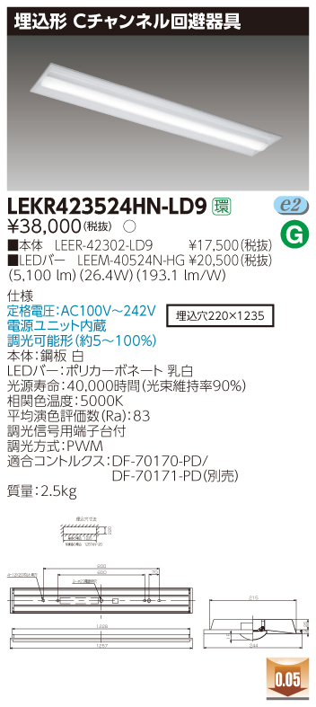 東芝 LEKR423524HN-LD9 LED組み合せ器具 (LEKR423524HNLD9)TENQOO埋込40形Cチャン調光