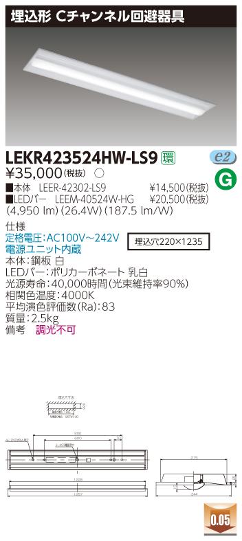 東芝 LEKR423524HW-LS9 LED組み合せ器具 (LEKR423524HWLS9)TENQOO埋込40形Cチャン回避
