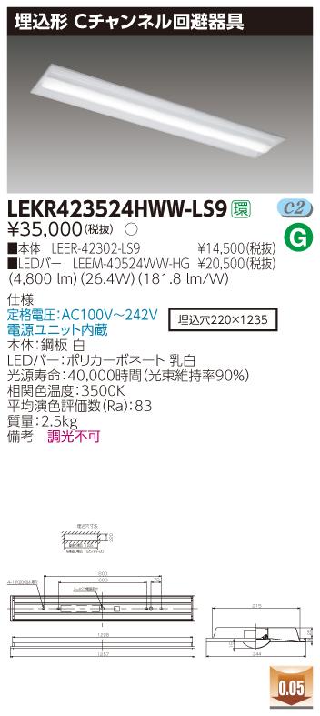 東芝 LEKR423524HWW-LS9 LED組み合せ器具 (LEKR423524HWWLS9)TENQOO埋込40形Cチャン回避