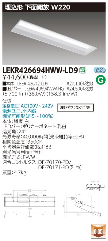 東芝 LEKR426694HWW-LD9 LED組み合せ器具 (LEKR426694HWWLD9)TENQOO埋込40形W220調光