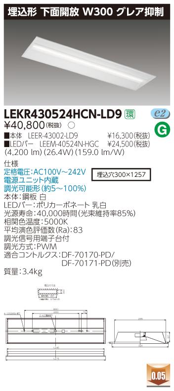 東芝 LEKR430524HCN-LD9 LED組み合せ器具 (LEKR430524HCNLD9)TENQOO埋込40形W300グレア