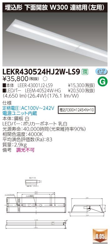 東芝 LEKR430524HJ2W-LS9 LED組み合せ器具 (LEKR430524HJ2WLS9)TENQOO埋込40形W300連結左