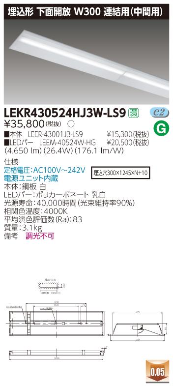 東芝 LEKR430524HJ3W-LS9 LED組み合せ器具 (LEKR430524HJ3WLS9 )TENQOO埋込40形W300連結中