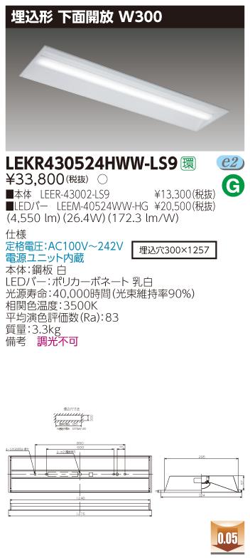 東芝 LEKR430524HWW-LS9 LED組み合せ器具 (LEKR430524HWWLS9)TENQOO埋込40形W300