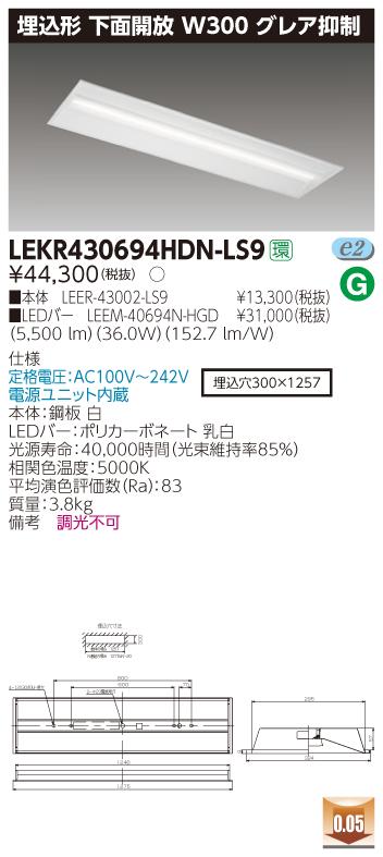 東芝 LEKR430694HDN-LS9  LED組み合せ器具 (LEKR430694HDNLS9 )TENQOO埋込40形W300グレア