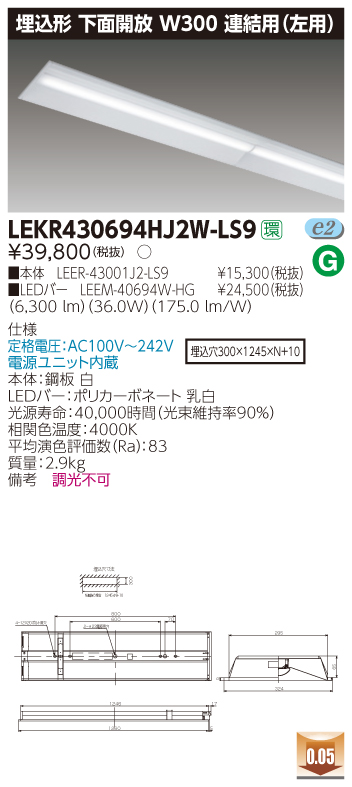 東芝 LEKR430694HJ2W-LS9 LED組み合せ器具 (LEKR430694HJ2WLS9)TENQOO埋込40形W300連結左