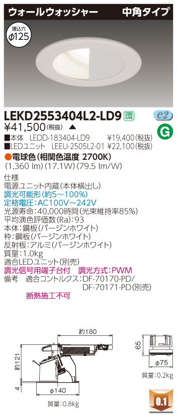 LED 東芝 LEKD2553404L2-LD9 (LEKD2553404L2LD9) 2500ユニット交換形DLウォールW LEDダウンライト