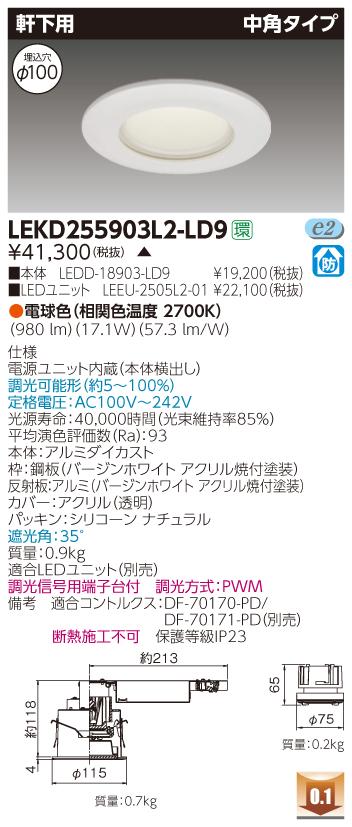LED 東芝 LEKD255903L2-LD9 (LEKD255903L2LD9) 2500ユニット交換形DL軒下用 LEDダウンライト