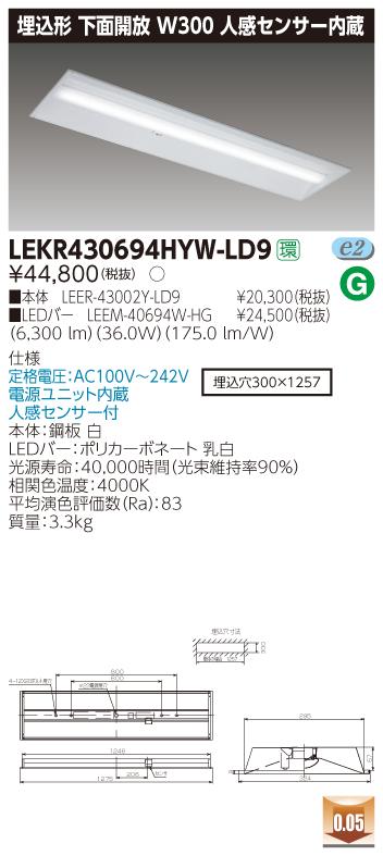 東芝 LEKR430694HYW-LD9 LED組み合せ器具 (LEKR430694HYWLD9)TENQOO埋込40形W300センサ