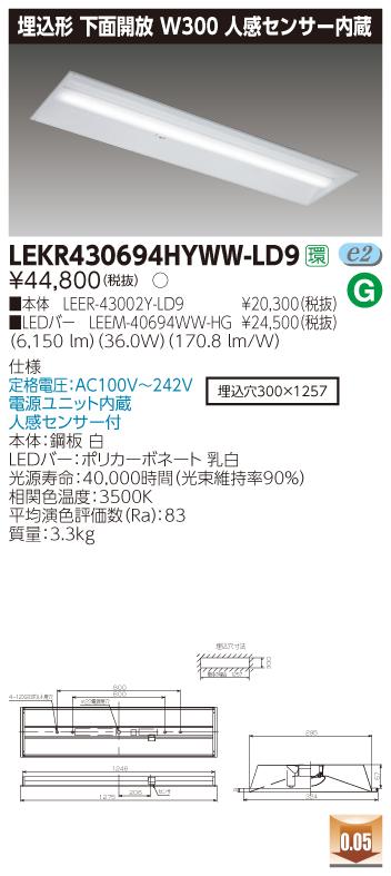 東芝 LEKR430694HYWW-LD9 LED組み合せ器具 (LEKR430694HYWWLD9 )TENQOO埋込40形W300センサ