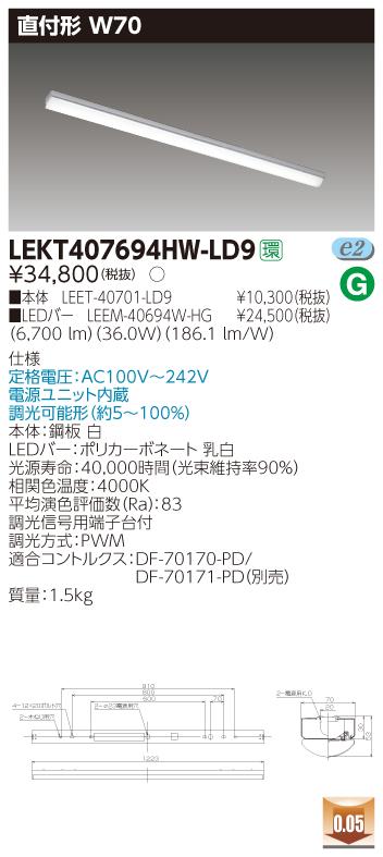 東芝 LEKT407694HW-LD9 LED組み合せ器具 (LEKT407694HWLD9)TENQOO直付40形W70調光