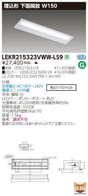 LED 東芝 LEKR215323VWW-LS9 (LEKR215323VWWLS9) TENQOO埋込20形W150高演色 LEDベースライト