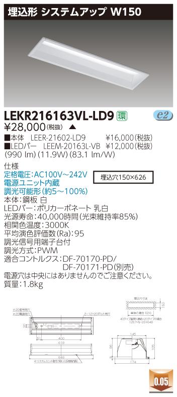 LED 東芝 LEKR216163VL-LD9 (LEKR216163VLLD9) TENQOO埋込20形システム調光 LEDベースライト