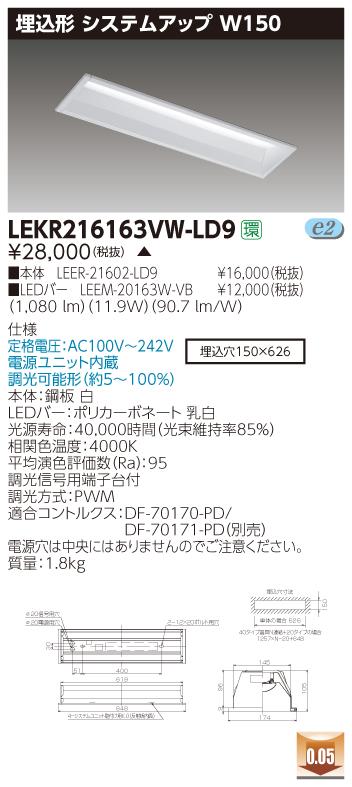 LED 東芝  LEKR216163VW-LD9 (LEKR216163VWLD9) TENQOO埋込20形システム調光 LEDベースライト