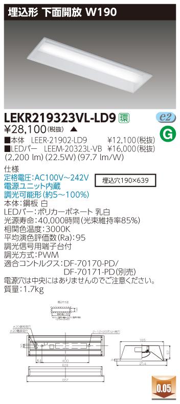 春夏新作 LED 東芝 LEKR219323VL-LD9 (LEKR219323VLLD9) TENQOO埋込20形W190調光 LEDベースライト, YOKA TOWN ヨカタウン 9f42d301