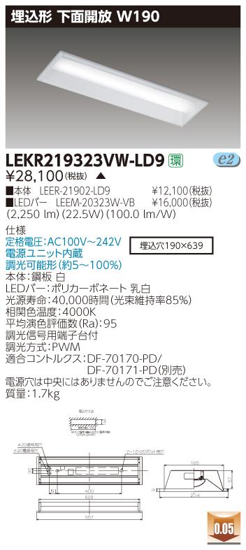 古典 LED 東芝 LEKR219323VW-LD9 (LEKR219323VWLD9) TENQOO埋込20形W190調光 LEDベースライト, dyna jewelry d2d68fb9