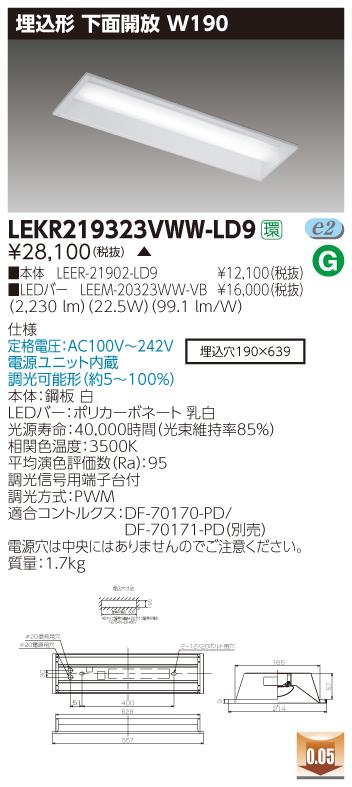 大きい割引 LED 東芝 LEKR219323VWW-LD9 (LEKR219323VWWLD9) TENQOO埋込20形W190調光 LEDベースライト, 川西市 17116488
