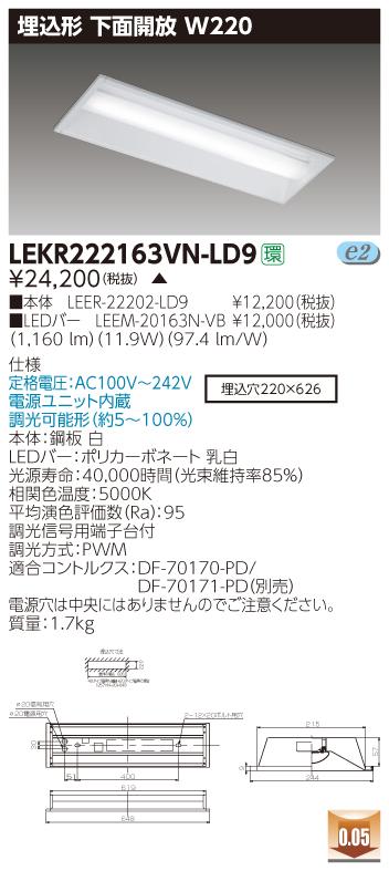 LED 東芝 LEKR222163VN-LD9 (LEKR222163VNLD9) TENQOO埋込20形W220調光 LED組み合せ器具