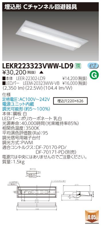 LED 東芝 LEKR223323VWW-LD9 (LEKR223323VWWLD9) TENQOO埋込20形Cチャン調光 LEDベースライト