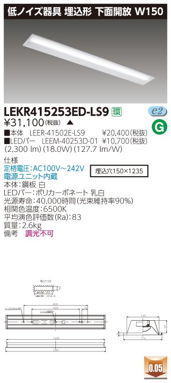 LED 東芝 LEKR415253ED-LS9 (LEKR415253EDLS9) TENQOO埋込W150低ノイズ LEDベースライト