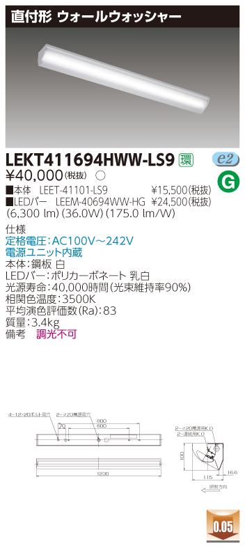 東芝 LEKT411694HWW-LS9 LED組み合せ器具 (LEKT411694HWWLS9)TENQOO直付40形ウォールW