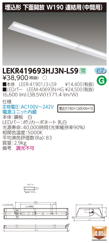 LED 東芝 LEKR419693HJ3N-LS9 (LEKR419693HJ3NLS9) TENQOO埋込40形W190連結中 LEDベースライト