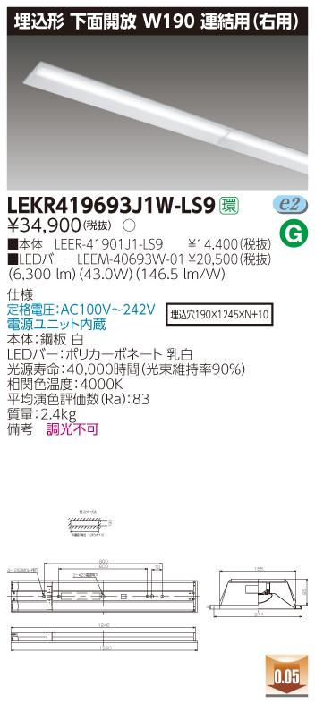 LED 東芝 LEKR419693J1W-LS9 (LEKR419693J1WLS9) TENQOO埋込40形W190連結右 LEDベースライト
